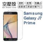【空壓殼】Samsung Galaxy J7 Prime 氣囊式防撞 極薄清透軟殼