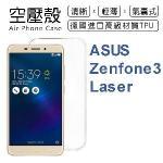 【空壓殼】ASUS Zenfone 3 Laser/ZC551KL 氣囊式防撞 極薄清透軟殼