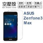【空壓殼】ASUS-ZENFONE 3 Max/ZC520TL 氣囊式防撞 極薄清透軟殼