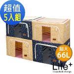 【大轟殺】【Life Plus】日系心型豹紋鋼骨收納箱66L(超值5件組)(米黃)