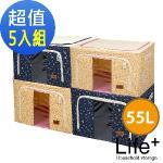【Life Plus】日系心型豹紋鋼骨收納箱-55L(超值5入組)(深藍x5)