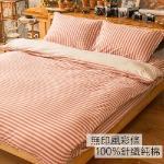 【無印風】彩條100%針織純棉-單人床包枕套組-溫柔粉