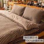 【無印風】彩條100%針織純棉-雙人加大床包枕套組-低調咖