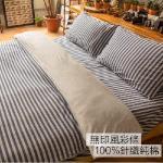 【無印風】彩條100%針織純棉-雙人加大床包枕套組-沉穩藍