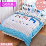 【ENNE】高質感天鵝絲絨磨毛兩用被床包四件套/五彩斑馬 (B0678)(雙人)