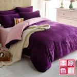【原創本色】紫羅蘭香 頂級雙色法蘭絨加大四件式被套床包組