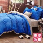 【原創本色】藍色假期 頂級雙色法蘭絨雙人四件式被套床包組