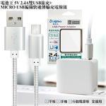 電池王 5V 2.4A雙USB旅充+ MICRO USB編織快速傳輸充電線(銀色)組