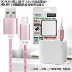 TOPCOM5V/3.4A電源供應器快速充旅充+ MICRO USB編織快速傳輸充電線(玫瑰金)組