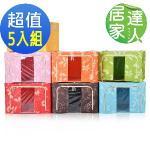 【居家達人】花漾摺疊萬用收納箱-66L(超值5件組)(火紅*5)