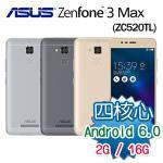ASUS ZenFone 3 Max ZC520TL (2G/16G)雙卡機(銀)
