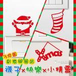 Christine聖誕節慶佈置/聖誕節慶佈置/開關貼/牆貼 襪子x快樂x小精靈