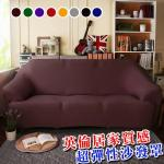 【HomeBeauty】防扯囊袋彈性沙發罩-3人座-八色可選(土木咖)