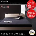 JP Kagu 附床頭櫃與插座貼地型木紋床組-連結式彈簧床墊(硬式)小型雙人4尺(二色)(橡木白)
