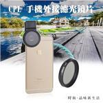 CPL 手機外接濾光鏡片