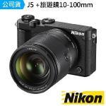 64G電池全配組【Nikon】J5 10-100mm旅遊鏡組(公司貨)(銀)