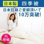 OFUTON KOBO【日本布團工房】雙人四季被/棉被/被胎(6X7尺)