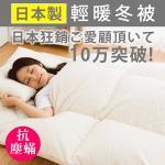OFUTON KOBO【日本布團工房】雙人輕暖冬被/棉被/被胎(6X7尺)