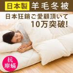 OFUTON KOBO【日本布團工房】雙人羊毛冬被/棉被/被胎(6X7尺)