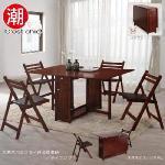 【C'est Chic】森呼吸木質蝴蝶餐桌椅(一桌四椅)免安裝