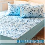 【JOY】專利床包式防水保潔墊-雙人-藍