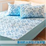 【JOY】專利床包式防水保潔墊-雙人加大-藍