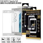 XM SONY Xperia XZ 滿版3D高規格鋼化玻璃貼-銀色