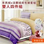 【ENNE】冬季必備羊羔絨+法蘭絨床包被套組-雙人四件式-(B0745-59-4PM)(柔情依夢)
