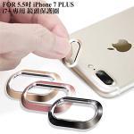 UNI Apple iPhone 7 Plus / i7+ 5.5吋 鏡頭保護圈 (2入一組)(金色)