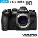 預購【OLYMPUS】OM-D E-M1 Mark II BODY 單機身(公司貨)