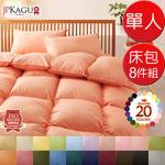 JP Kagu 日式素色輕柔羽絨被/涼被床包8件組-單人(20色)(象牙白)