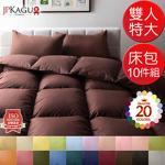 JP Kagu 素色輕柔羽絨被/涼被床包10件組-雙人特大(20色)(象牙白)