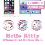 HELLO KITTY iPhone iPad 蘋果系列指紋感應按鍵貼