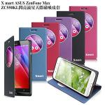 X mart ASUS ZenFone Max ZC550KL 閃亮流星天際磁吸皮套(專情黑)