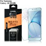NISDA Samsung Galaxy A8 2016版 鋼化9H 0.33mm玻璃螢幕貼