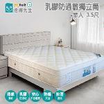 【Mr.BeD倍得先生】 單人3.5尺天然乳膠防過敏獨立筒床墊