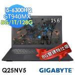 GIGABYTE技嘉 Q25NV5 15.6吋 i5-6300HQ GT940MX(8G雙碟特仕版)
