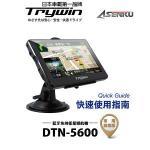 Trywin DTN-5600 升級旗艦版 5吋衛星導航