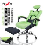 【JUNDA】人體工學愛莉維亞-休閒腳墊款辦公椅/電腦椅(三色任選)(綠)