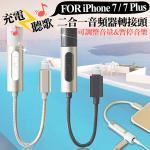 AISURE iPhone7/7 Plus 充電聽歌二合一音頻器轉接頭(可調整音量跟暫停)(黑色)