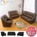 Bernice-斯特皮沙發組(1+2+3人座)(二色可選)(咖啡色)