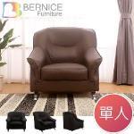 Bernice-斯特單人座皮沙發(二色可選)(咖啡色)