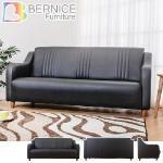 Bernice-米爾特三人座仿布紋皮沙發