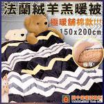 雙面法蘭絨羊羔暖暖 厚毯被【幾何閃電】150x200cm 極暖鋪棉款 柔軟蓬鬆 寒流必備(幾何閃電)