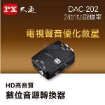 PX大通 DAC-202 HD高音質 數位音源轉換器 轉類比