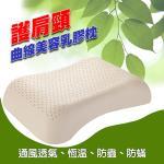 【ENNE】曲線型~護肩頸美容乳膠枕(B0953-B)