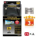 PX大通 HD2-3MX 4K60Hz超高畫質PREMIUM特級高速HDMI 2.0編織影音傳輸線