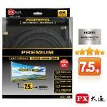 PX大通 HD2-7.5MX 4K60Hz超高畫質PREMIUM特級高速HDMI 2.0編織影音傳輸