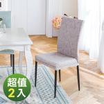 【格藍傢飾】享樂時光餐椅套2入(個性咖)
