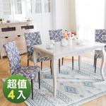 【格藍傢飾】波斯迷情餐椅套4入(灰)